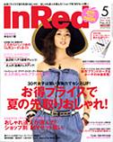 2008 InRed 5月号