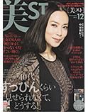2013 美ST 12月号