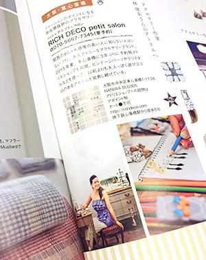 2015年 SAVVY 別冊 掲載内容