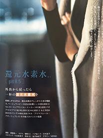 2017年 HERS 12月号掲載 RISHDECOのフューチャーシリーズピアス