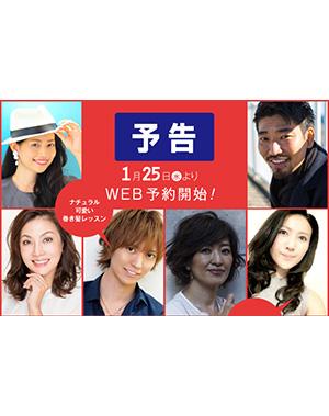 2017年 2月 阪神百貨店うめいち女子フェス!2